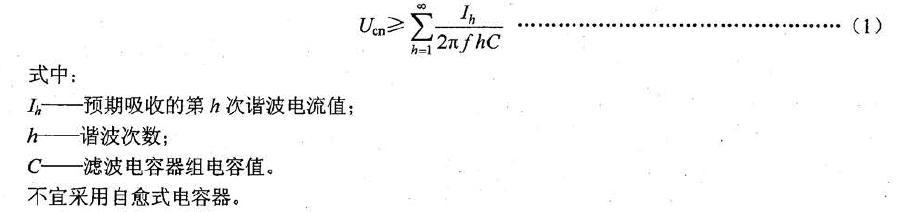 滤波电容器主接线方式应为单星形或双星形